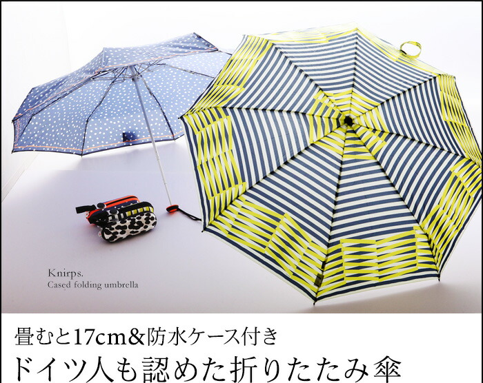 畳むと17cm&防水ケース付き ドイツ人も認めた折りたたみ傘