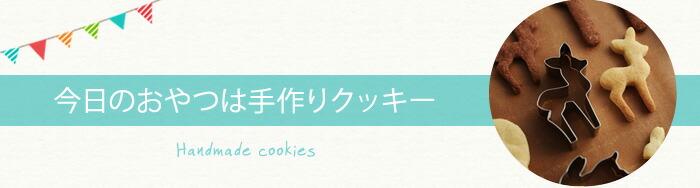 今日のおやつは手作りクッキー