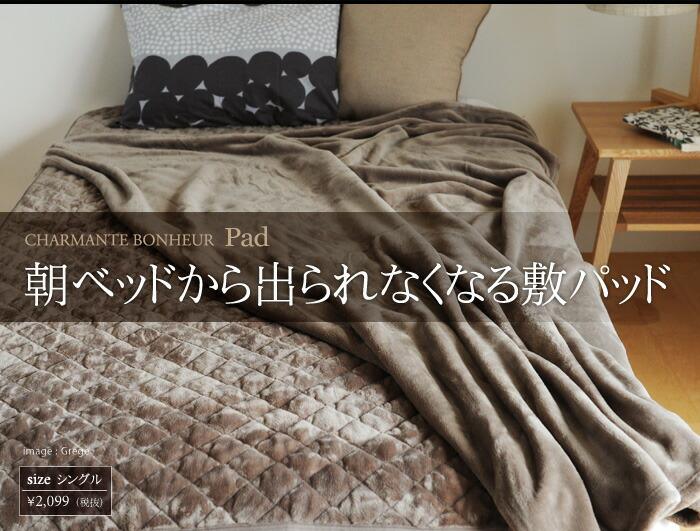 朝ベッドから出られなくなる敷きパッド