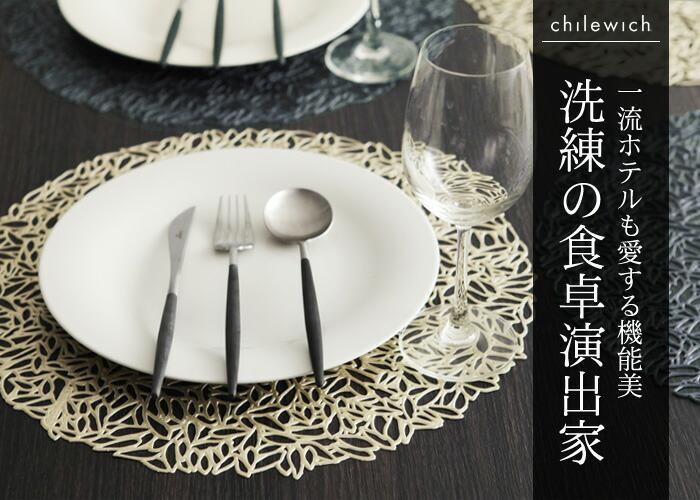 一流ホテルも愛する機能美 洗練の食卓演出家