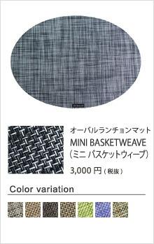 オーバルランチョンマット MINI BASKETWEAVE(ミニ バスケットウィーブ)