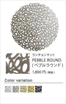 ランチョンマット PEBBLE ROUND(ペブルラウンド)