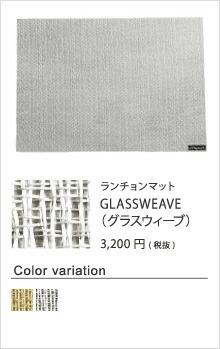 ランチョンマット GLASSWEAVE(グラスウィーブ)