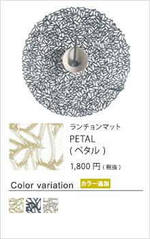ランチョンマット PETAL(ペタル)