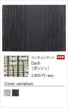 ランチョンマット DASH(ダッシュ)
