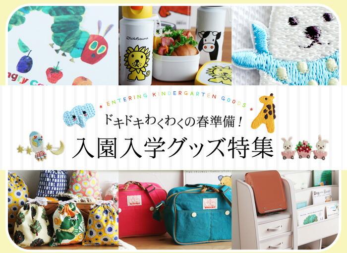 ドキドキわくわくの春準備!入園入学グッズ特集