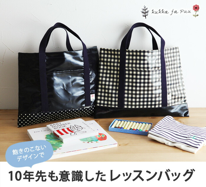 6fcc89eeffe8 楽天市場】kukka ja puu レッスンバッグ:アンジェ(インテリア雑貨)