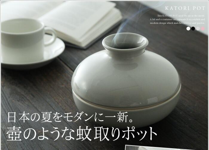 日本の夏をモダンに一新。壺のような蚊取りポット
