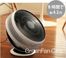 GreenFan Cirq