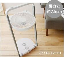 PIERIA 折り畳み式 リビング扇風機