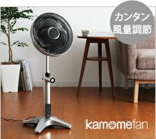 kamomefan Fシリーズ