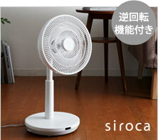 siroca サーキュレーター扇風機