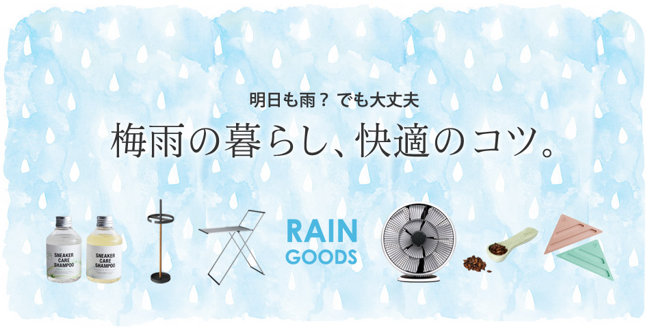 梅雨雑貨特集