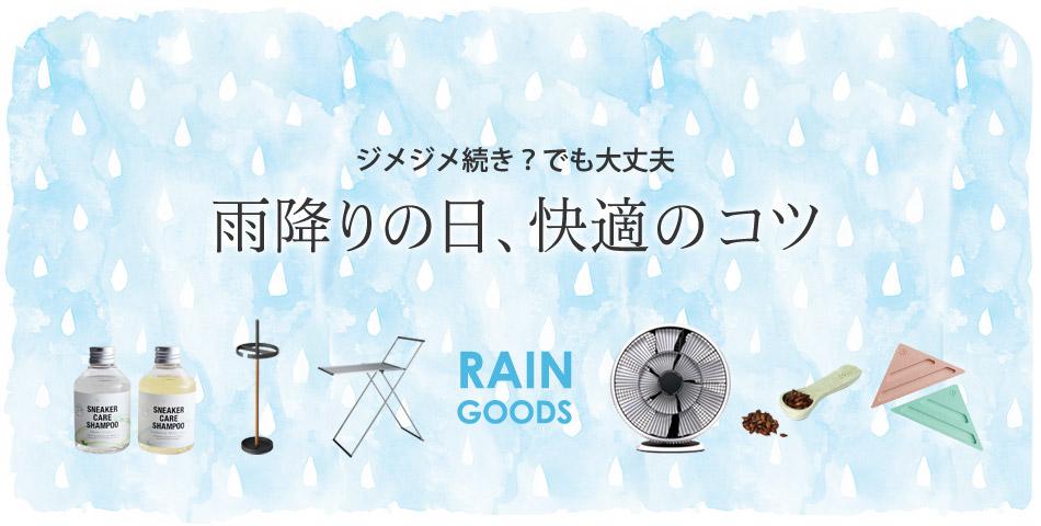 雨の日雑貨特集