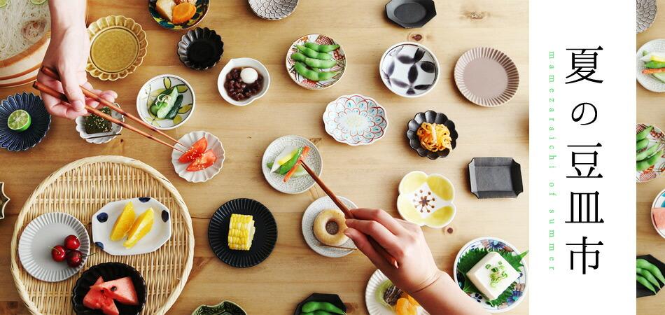 夏の豆皿市