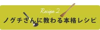 ノグチさんに教わる本格レシピ