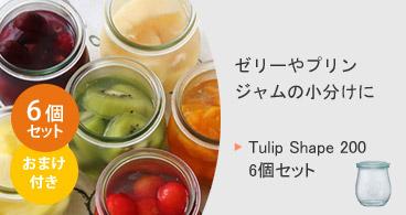 Tulip Shape 200 6個セット