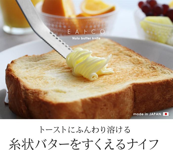 糸状バターをすくえるナイフ