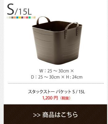 stacksto baquet (スタックストー バケット) S/15L