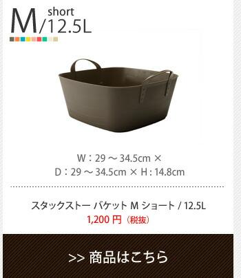 スタックストー バケット M ショート/stacksto baquet M short 12.5L