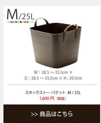 stacksto baquet (スタックストー バケット) M/25L