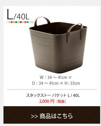 stacksto baquet (スタックストー バケット) L/40L