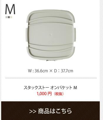 stacksto onbaquet (スタックストー オンバケット) M