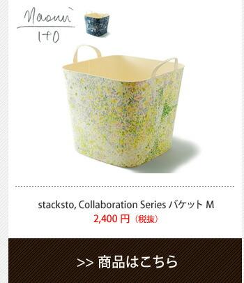 stacksto Collaboration Series バケット M