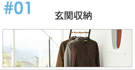 01衣類収納