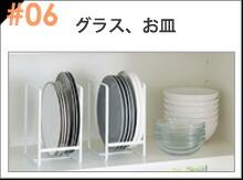 06グラス、お皿