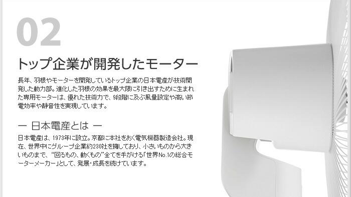 日本電産開発のモーター
