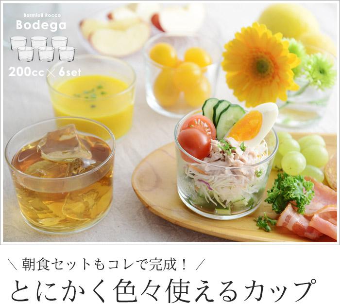 朝食セットもコレで完成とにかく色々使えるカップ