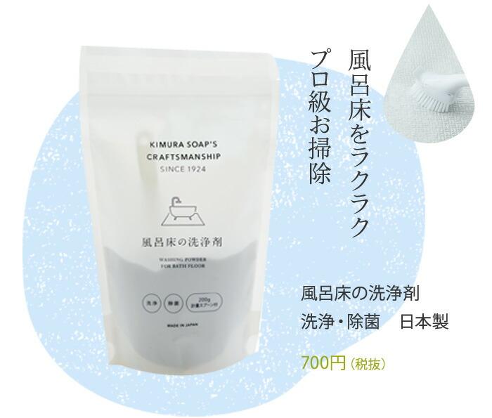 風呂床の洗浄剤