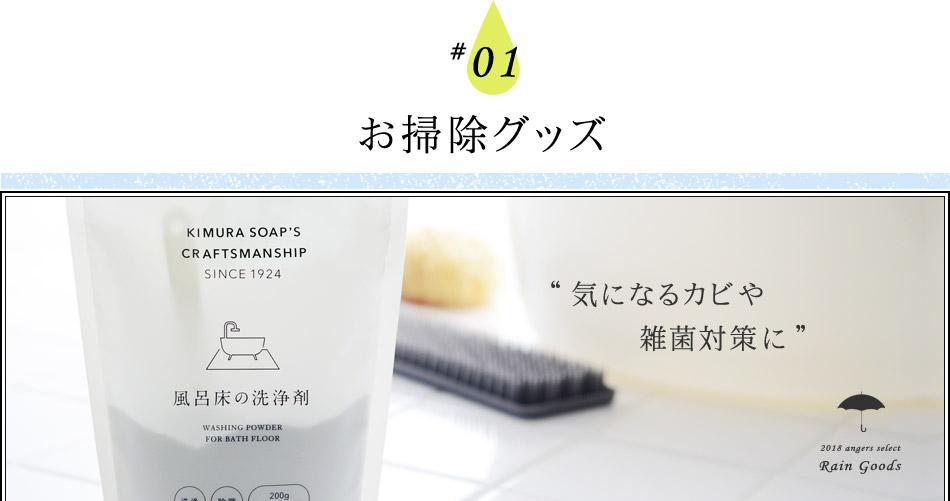 01お掃除グッズ