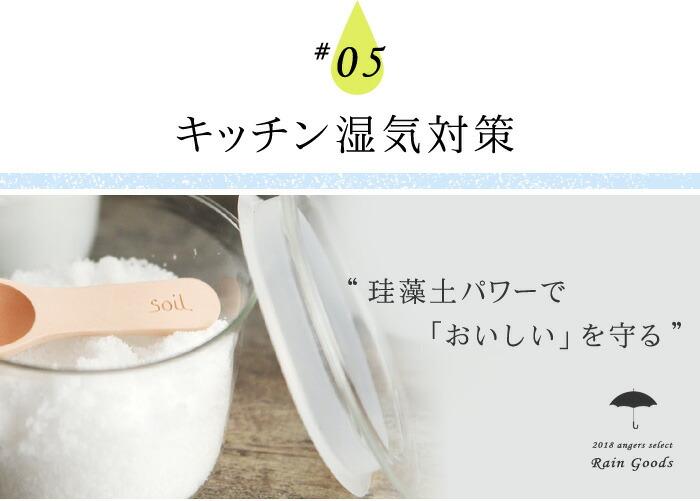05 キッチン湿気対策