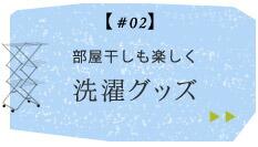 02洗濯グッズ