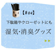 04湿気・消臭グッズ