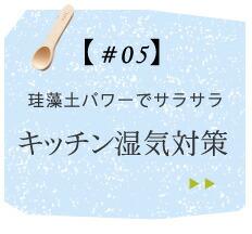 05キッチン湿気対策