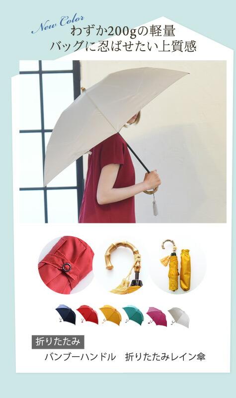 WAKAO バンブーハンドル 折りたたみレイン傘