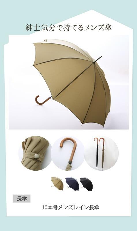 WAKAO 10本骨メンズレイン長傘