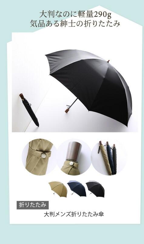 WAKAO 大判メンズ折りたたみ傘