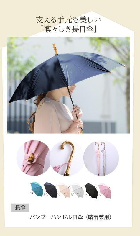 WAKAO バンブーハンドル日傘(晴雨兼用)