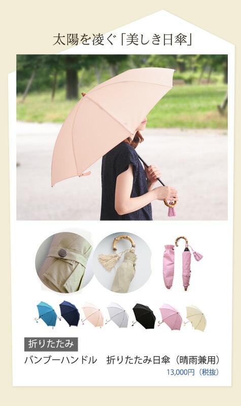 WAKAO バンブーハンドル 折りたたみ日傘(晴雨兼用)
