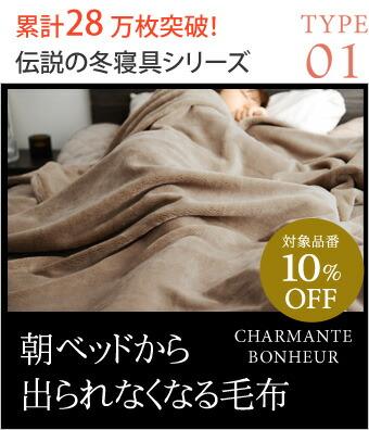 CHARMANTE BONHEUR