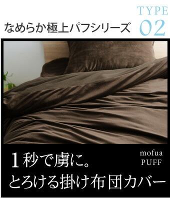 mofua puff