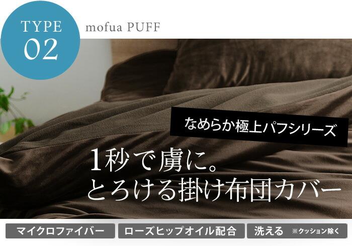 mofuaシリーズ