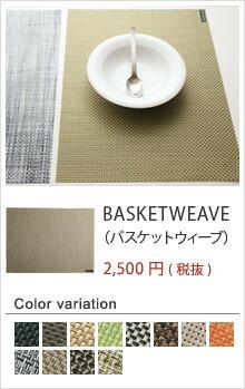 ランチョンマット BASKETWEAVE(バスケットウィーブ)