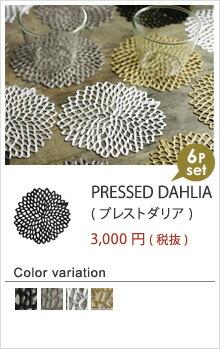 コースター Chilewich 6枚セット PRESSED DAHLIA(プレストダリア)
