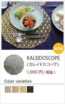 ランチョンマット Kaleidoscope