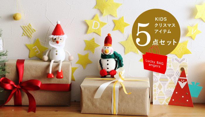 クリスマス キッズ福袋 5点セット